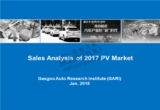 Sales Analysis of 2017 PV market