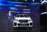 BMW X5 presale starts in China with price from RMB 820,000 to RMB 920,000