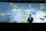 Alibaba new car strategy to build smart expressway based on V2X