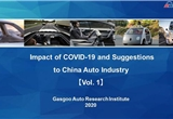 【Vol. 1】Impact of COVID-19 and Suggestions  to China Auto Industry