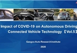Impact of COVID-19 on Autonomous Driving  and Connected Vehicle Technology 【Vol.5】