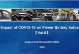Impact of COVID-19 on Power Battery Industry 【Vol.6】