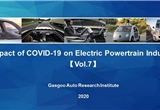 Impact of COVID-19 on Electric Powertrain Industry 【Vol.7】