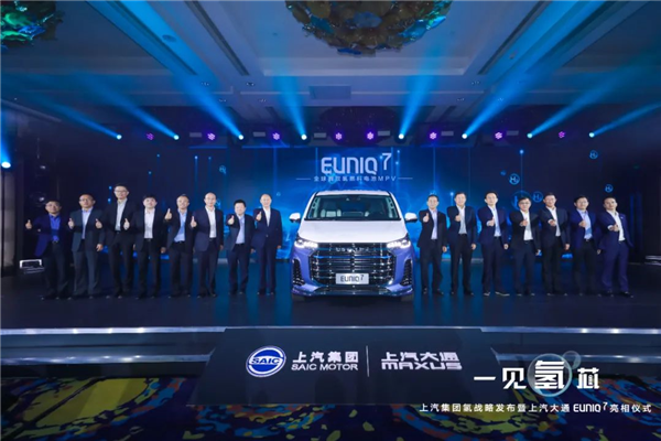 SAIC hydrogen strategy, SAIC MAXUS EUNIQ7 FCV model, China automotive news