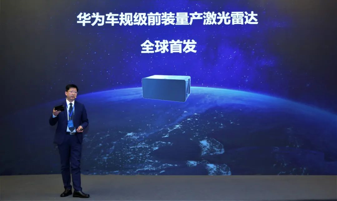 Huawei auto LiDAR, Huawei ARCFOX, China automotive news