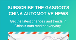 Subscribe the Gasgoo's China Automotive News